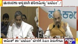 CM Siddaramaiah Reacts To Amit Shah