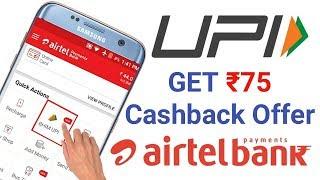Airtel upi offer and get ₹75 rupees cashback