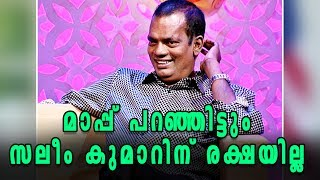 Bhagyalakshmi Against Salim Kumar's FB Post | Filmibeat Malayalam