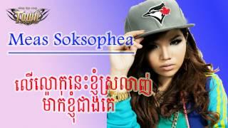 Meas Soksophea new song 2014   ler lok nis knhom srolanh mak knhom jeang ke