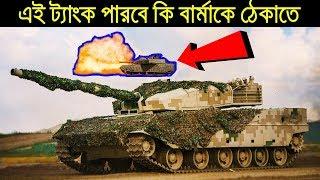 CONFIRMED: Bangladesh Army Buying VT5 Tanks । সবচে' ভয়ংকর-ক্ষিপ্র ট্যাংক কিনছে আর্মি