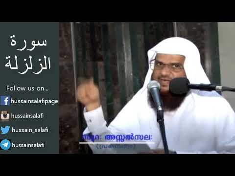 Surah Az-Zalzalah سورة الزلزلة സൂറ അസ്സൽസല (99) Hussain Salafi Quran Class