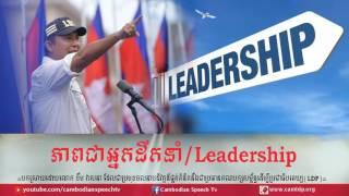 ភាពជាអ្នកដឹកនាំ/Leadership, Khem Veasna, LDP Voice, LDP, Khem Veasna Speech.