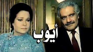 الفيلم العربي: أيوب .. عمر الشريف
