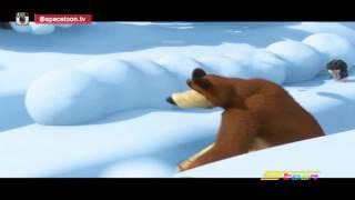 اغنية ماشا والدب - هذه الايام تمضي - سبيس تون |  Masha and the Bear - Song Spacetoon