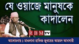 Bangla Waz Maulana Jubayer Ahmed Ansari Saheb 2017