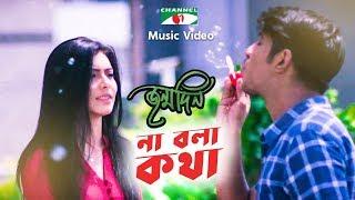 Telefilm - Jonmodin Teaser | Tawsif Mahbub | Jessia Islam