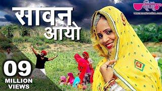 New Rajasthani Song 2017 | Sawan Aayo HD Song | Rajasthani Sawan Song