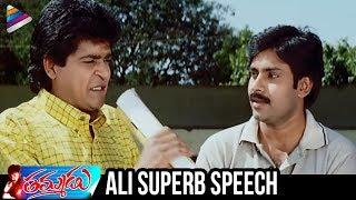 Ali's poetic speech about Pawan Kalyan's love - Thammudu Movie Scenes - Preeti Jhangiani