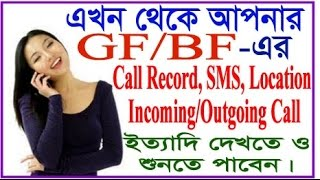 how to get girl friend any person call record, SMS & Location Track  (Bengali) By  Abu Hasem