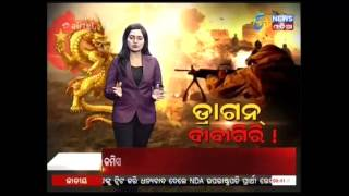 Special Report - DRAGON DADAGIRI(18/07/17) - Etv News Odia