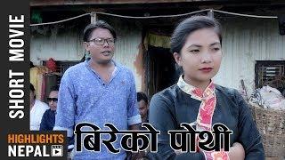 New Nepali Short Movie 'Bireko Pothi' 2017/2074 Ft. Bir Bahadur Tamang, Suhana Tamang