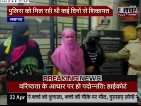 Lucknow Manzil Saini Raided on Massage Parlour Exposed Sex Racket