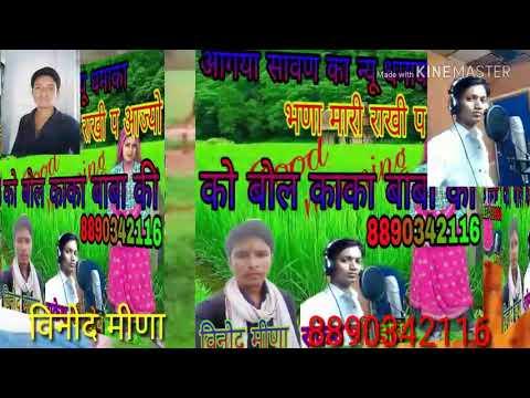 Xxx Mp4 Meena Geet Letast Geet 2018 Suresh Sonnda 3gp Sex