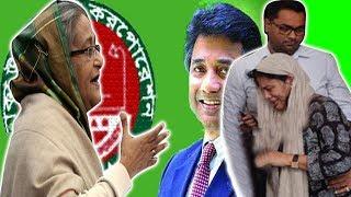 আনিসুল হককে দোষী করে, এবার স্ত্রী-পুত্রের উপর থেকে মুখ ফিরালো আ'লীগ | Annisul Huq | Bangla News
