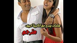سلمان خان يمزح مع كاترينا كييف في برنامج ( داس كا دام ) مترجم