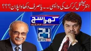 Exclusive talk with Najam Sethi | Khara Such with Luqman | 28 August 2017 | 24 News HD