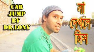 Bangladeshi Action movie Stunt Sample . Car jump by Dr.Lony ✔