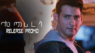 SPYDER Movie Release Promo   Tamil   Mahesh Babu   A R Murugadoss   Rakul Preet Singh