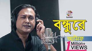 Asif - Bondhure | বন্ধুরে | Lyric Video 2017 | Soundtek