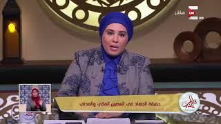 قلوب عامرة - كيف نطبق معنى الجهاد في حياتنا كفرد؟ .. د. نادية عمارة توضح
