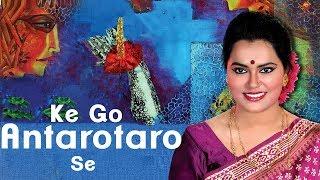 Ke Go Antarotaro Se - Bangla Songs New 2017 - Nandini Sengupta - Bengali Tagore Song 2017
