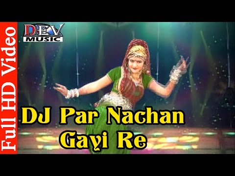 Latest Marwadi DJ Songs | DJ Par Nachan Gayi Re | New Rajasthani Song | Mangal Singh, Yuvraj Mewari