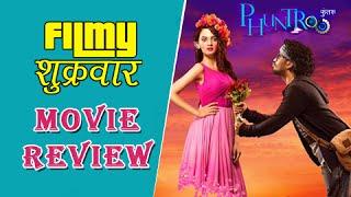 Phuntroo | Marathi Movie Review | Ketaki Mategaonkar | Madan Deodhar | Sujay Dahake
