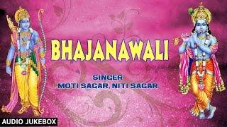 BHAJANAWALI...Best Ram, Krishna Bhajans By Moti Sagar, Niti Sagar I Full Audio Songs Juke Box