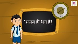 Samay Hi Dhan Hai! | Importance of Time | Hindi Stories For Grade 4 | Periwinkle