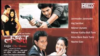 Lajja   Superhit Bengali Film Songs   Kumar Sanu   Jojo   Alka Yagnik   Md. Aziz   AudioJukebox