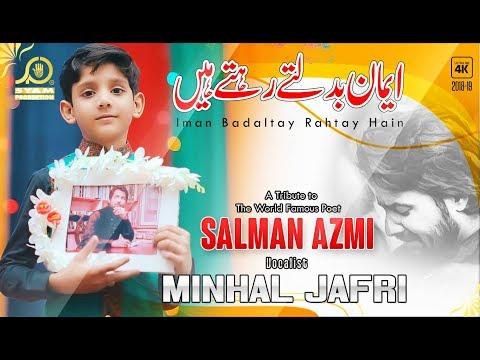 Xxx Mp4 Imaan Badaltay Rahtay Hain A Tribute To Salman Azmi By Minhal Jafri 3gp Sex
