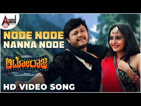Autoraja Kannada Movie Video Song Hd | Node  Node | Ganesh, Bhama | Kannada