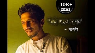 Ei Shohor Amar (Lyics) - Arnob ; Aynabaji (2016) ; Amitabh Reza Chowdhury