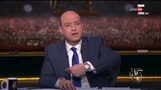 كل يوم - عمرو أديب | حلقة الأربعاء 9 مايو 2018 - الحلقة الكاملة