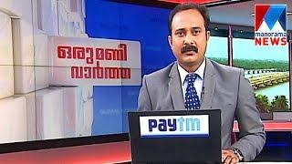 ഒരു മണി വാർത്ത | 1 P M News | News Anchor - Fiji Thomas | January 13, 2017 | Manorama News