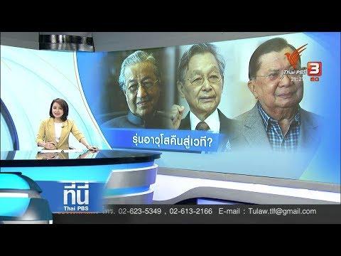 Xxx Mp4 ที่นี่ Thai PBS ประเด็นข่าว 18 พ ค 61 3gp Sex