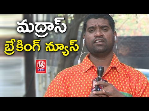 Bithiri Sathi On Tamil Nadu Political Crisis Funny Conversation With Savitri Teenmaar News