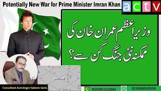 Potentially New War For Prime Minister Imran Khan   Saleem Sami Astrology