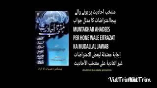 Muntakhab ahadees kitab per beja aitrazat ke jawabat