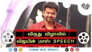விருது விழாவில் விஜயின் மாஸ் Speech | Vijay Mass Speech in Award Function | Thalapathy Mass