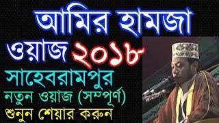 Amir Hamza waz 2018. সাহেবরামপুরে মুফিত আমির হামজার ওয়াজ ২০১৮ (সম্পূর্ণ)