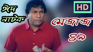 মেজাজ ৪৯ ।। Mejaj 49 Mosarof karim and shokh bangla new natok ||