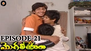 Episode 21 of MogaliRekulu Telugu Daily Serial || Srikanth Entertainments