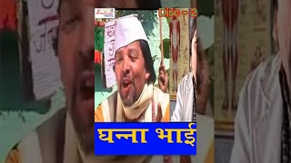 Garhwali Hit Comedy Movie | Ghanna Bhai M.B.B.S Part 2 | Ghanna Bhai, Parmendra Rawat