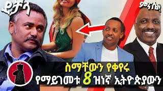 ስማቸውን የቀየሩ 8 ታዋቂ እትዮጵያዊያን | Ethiopian Famous People Who Changed Their Names | AddisMonitor Exclusive