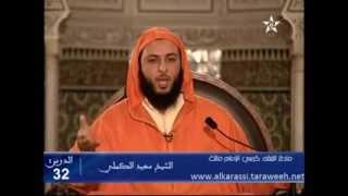 من آداب المساجد لشيخ سعيد الكملي