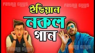 New Hindi Movie Copied Song !!!Ep -01