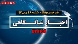یونیکا – اخبار مهم روز ایران و جهان –  یکشنبه ۲۸  بهمن ۱۳۹۷