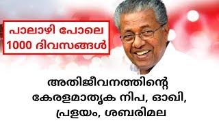 അതിജീവനത്തിന്റെ കേരളമാതൃക Pinarayi Vijayan LDF 1000 days | Malayalam News | Sunitha Devadas